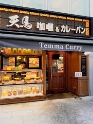 Temma Curry