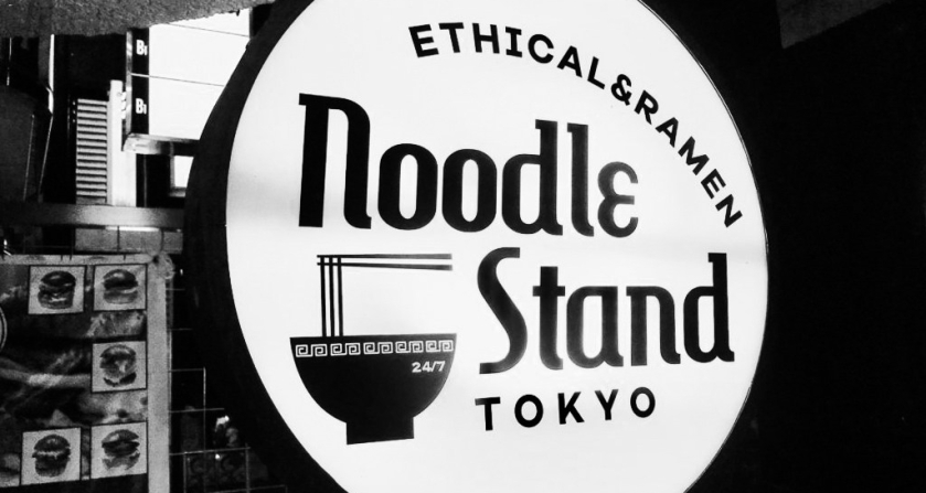 Noodle Stand Tokyo ヌードルスタンド東京