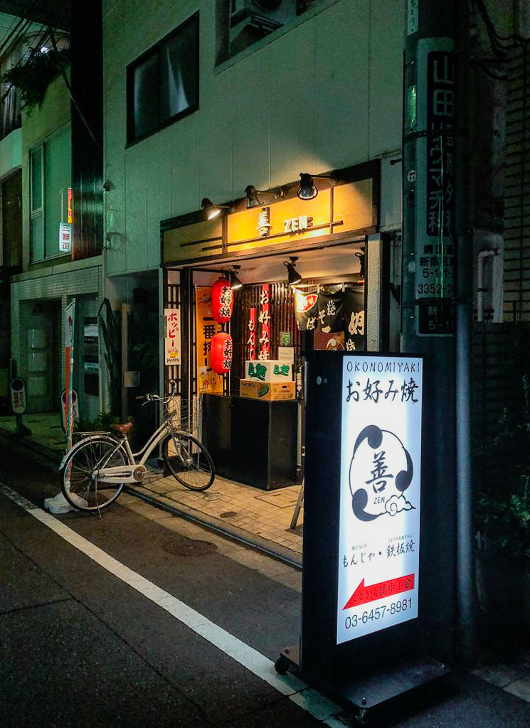 Traditional Okonomiyaki in the heart of Tokyo: Okonomiyaki Zen善