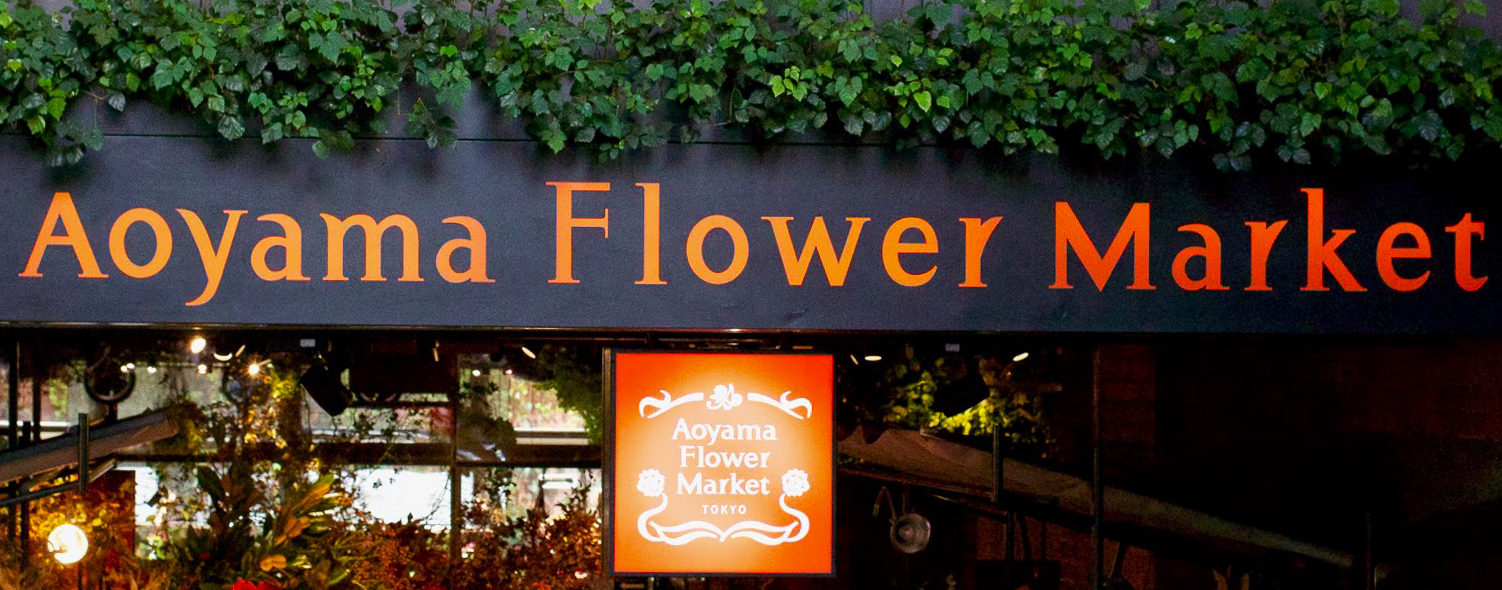 Aoyama Flower Market Tokyo 青山フラワーマーケット Entrance