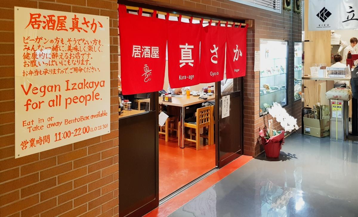 Izakaya Masaka A completely Vegan Izakaya InShibuya!